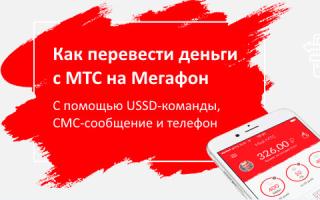 Как перекинуть деньги с МТС на Мегафон: способы перевода баланса