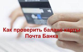 Как проверить баланс на карте Почта банка