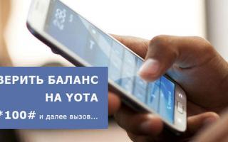 Как проверить баланс на Ёте (Yota) – доступные способы
