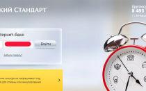 Как проверить баланс карты «Вишня» Русский Стандарт банк