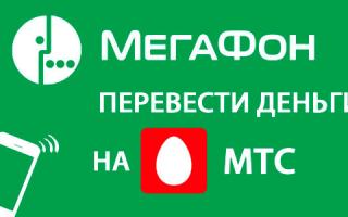 Как перекинуть деньги с Мегафона на МТС – способы перевода денег