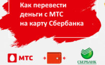 Способы перевода с МТС на карту Сбербанка через СМС или интернет