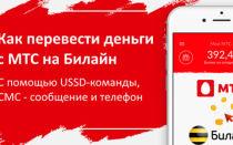 Способы перевода денег с МТС на Билайн