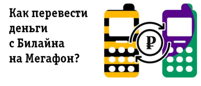 как перевести с билайна на мегафон