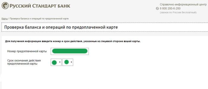 проверить баланс карты русский стандарт