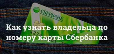 Как узнать владельца карты Сбербанка по номеру карты