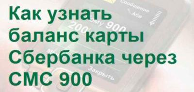 Как проверить баланс карты Сбербанк через СМС 900 – бесплатно