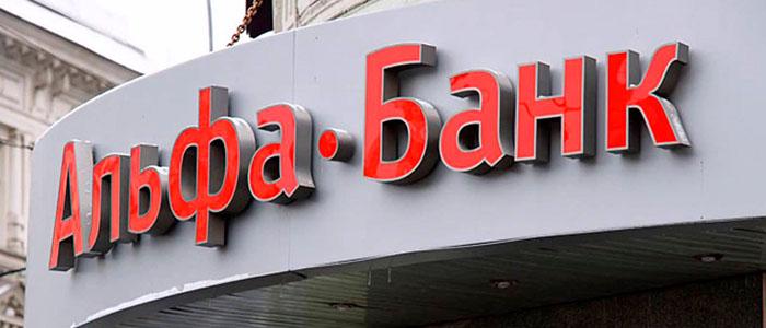 проверить баланс карты альфа банк