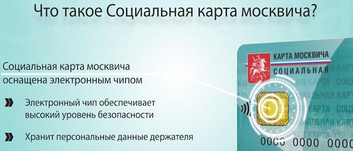 как проверить баланс социальной карты москвича втб через интернет