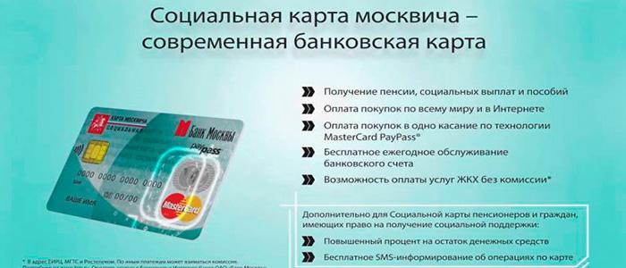проверить баланс социальной карты москвича через интернет