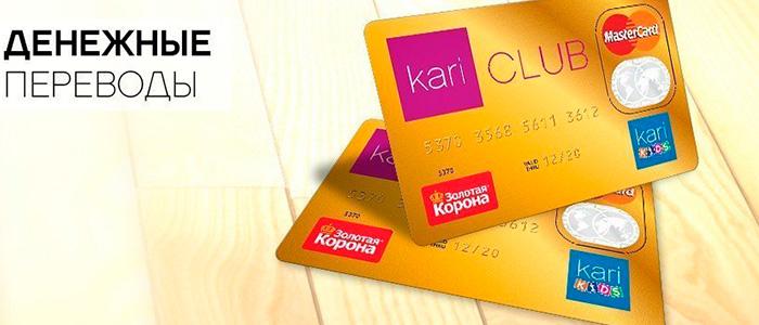 проверить бонусы на карте кари по номеру карты