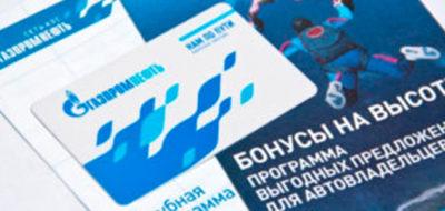 Способы проверить бонусы на карте Газпромнефть