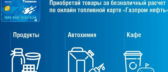 газпромнефть проверить бонусы