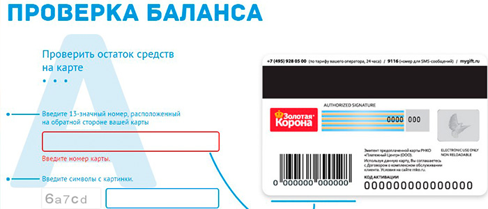 mygift ru проверить баланс visa